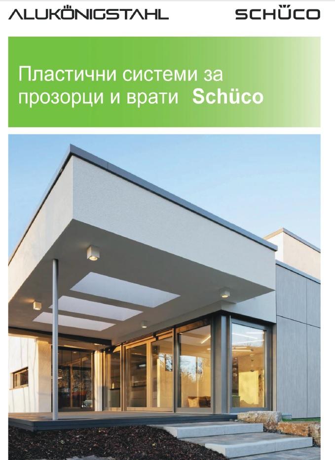 Schüco PVC Systems